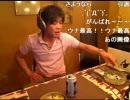 【2010年5月21日その3】モト・ウナ樹ちゃんマン! 【MAD...