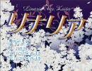 【ニコカラ】リナリア(Off_Vocal)【KAITO】