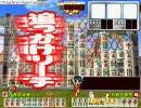 極落雀(PC版)プレイ動画 対ナマケモノ第1戦