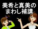 【ぷよm@s】美希と真美のまわし補講【支援】