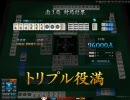 【雀龍門】 マッチョ役満 thumbnail