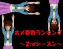 【ニコニコ動画】ホメ春香ランキング~2ndシーズン~を解析してみた