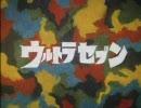 【パチンコ】CRぱちんこウルトラマン ウルトラ兄弟ラウンド