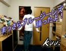 【kuu.】まっさらブルージーンズ踊ったよ!【⑨-UTE】 thumbnail