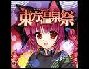 高音質【オーライフジャパン】好奇心優先【東方温泉祭】