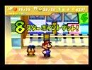 マリオストーリー まったりプレイ「ステージ4-2」