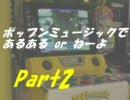 ポップンミュージックで あるある or ねーよ Part2