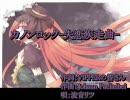 【ニコカラ】カノンロック-失恋疾走曲-(onvocal)【波音リツ】