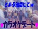 【歌ってみた。】カラオケデート東京 とある池袋でw【MARUとRちゃん】 thumbnail
