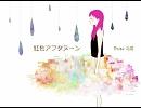 【巡音ルカ】 虹色アフタヌーン 【オリジナル曲】
