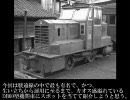 迷列車で行こう 静岡編 第4弾 静岡鉄道DB60型機関車