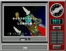 暴虐大帝えのしま 1997/01