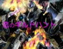 RF Online MAD「恋のギルドハント」
