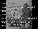 【ニコニコ動画】マンアフターマンの世界 Part3を解析してみた