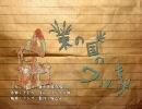 [東方ヴォーカル 原曲:ネクロファンタジア] 東の国のワルツ[豚乙女]PV thumbnail