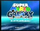 【マリオギャラクシー】銀河の果てまで、イッテQ!【2人実況】part1