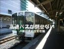 高速バスが倒せない~JR東日本仙台支社Ver~