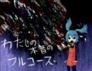 【歌ってしまった】わたしの本音のフルコース【korumi】