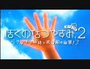 【PSP】ぼくのなつやすみポータブルシリーズ PV集 1&2&4
