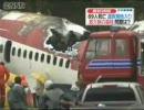 タイ旅客機事故 89人死亡、41人重軽傷(2007.09.17)