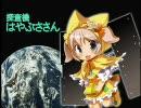 探査機はやぶささん 01(解説追加) thumbnail