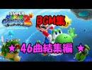 スーパーマリオギャラクシー2 BGM集 ★46曲結集編★ 1~21曲目