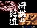 プロ棋士人生シミュレーション 将棋の花道 OP