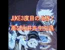 永井先生の号泣!JUKE3度目のBAN!