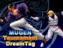 MUGENトーナメント ドリームタッグ part 57