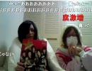 【ニコ生】赤ピコ生放送~大会議反省会~【中巻】 thumbnail