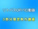 【ニコニコ動画】【制作講座】リトバスOPパロを作ってみよう!【中級者向け】を解析してみた