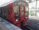 鹿児島本線を旅してみた 博多~小倉③【赤間→折尾】
