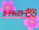 { カードキャプターさくら } パチソン 少女マンガ系{ だぁ!だぁ!だぁ!}