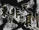 無双練譚外伝『緋映録』 オールキャラ編
