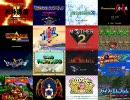 【ニコニコ動画】【全100曲】 たっぷりレトロゲーム良曲集 【SFC・PCE編】を解析してみた