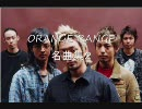 [作業用BGM]ORANGE RANGE[オレンジレンジ]