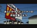 【ニコニコ動画】【弁当の】あらいやオートコーナー【自販機】を解析してみた