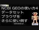 【統合TV】NCBI GEOの使い方4 データセットブラウザをさらに使い倒す