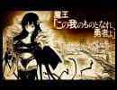 【2ch】魔王「この我のものとなれ、勇者よ」勇者「断る!」#00 thumbnail