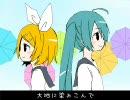 『 レインソング / u160 Vo:初音ミク&鏡音リン 』 thumbnail