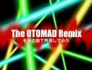 The OTOMAD Remixを元の曲で再現してみた