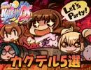 「iM@S KAKU-tail Party DS & DSX」 KAKU-tail 5選