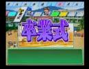 【パワプロ15】安西先生・・・野球が・・・したいです【実況】part89