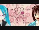 ヘモグロビン化学式・Lat式ミク・ホメ春香