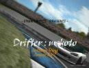 GT4+GTFP900度ドリ