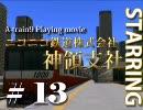【A列車で行こう9】ニコニコ鉄道神領支社開発史 #13 thumbnail