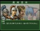 【三国志Ⅸ】 劉度が歴史を修正するようです その31