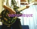 【迷彩ギターで】 DISCOTHEQUE/水樹奈々【演奏してみた】