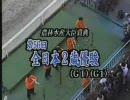 伝説のファンファーレ4連発+α