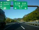 (03)中央自動車道 談合坂SA~双葉SA